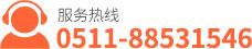 0511-88531546  0511-88536319(zuoji)